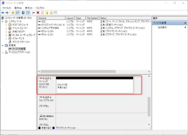 ディスクの管理 新しいディスク