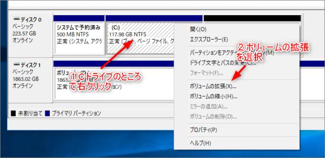 Windows10のディスクの管理でボリュームの拡張をする
