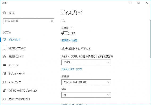 Windows10 ディスプレイの設定