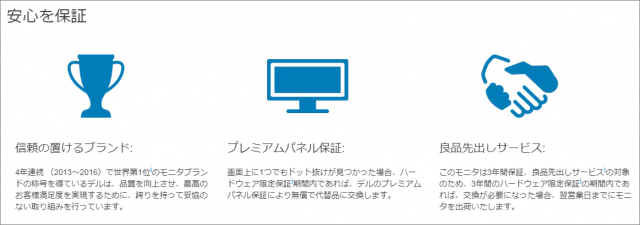 Dell P2418Dの製品ページに記載されているプレミアムパネル保証