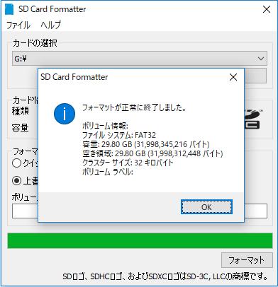 SDフォーマッター5.0