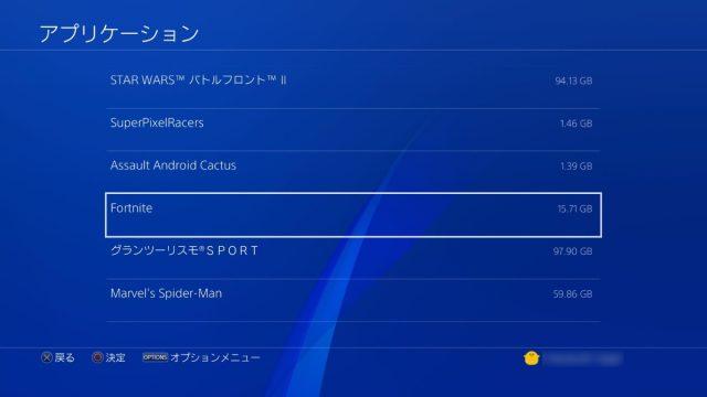 PS4 アプリケーション一覧