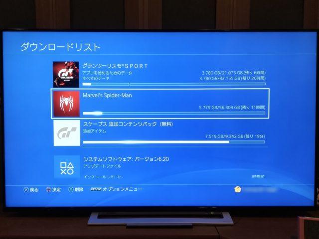 PS4 ダウンロードリスト