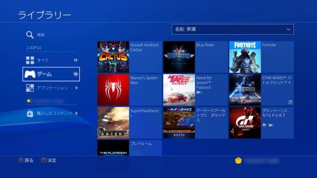 PS4 ライブラリー(購入したゲームの一覧)
