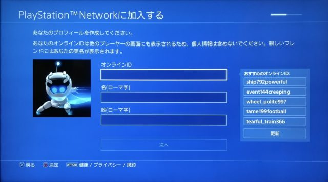 PlayStation Networkに加入する