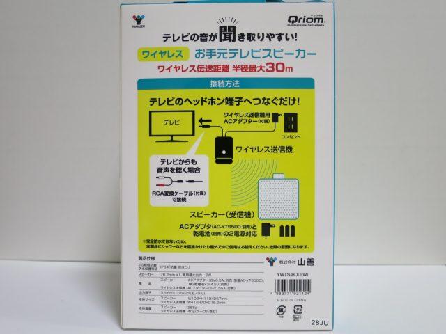 手元スピーカー YWTS-800の箱 背面