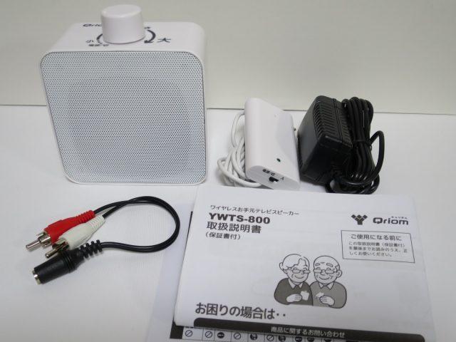 手元スピーカー YWTS-800の付属品