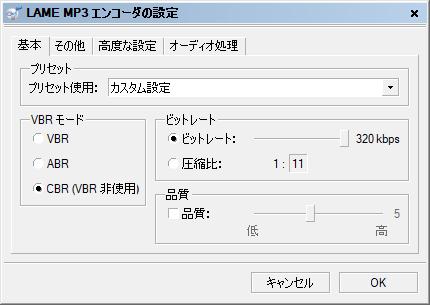 fre:ac MP3の設定