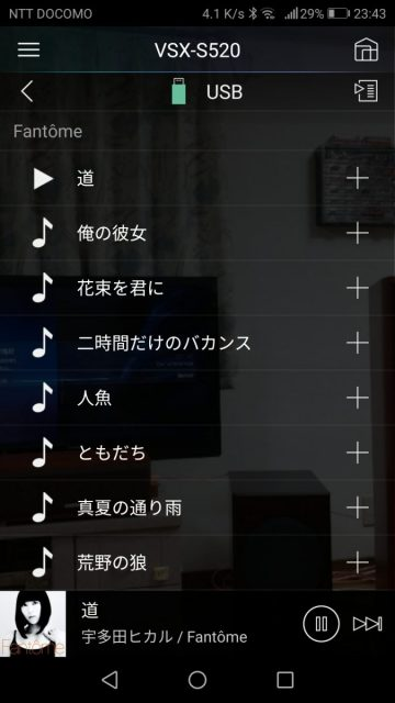Pioneer Remote App(Android)のスクリーンショット