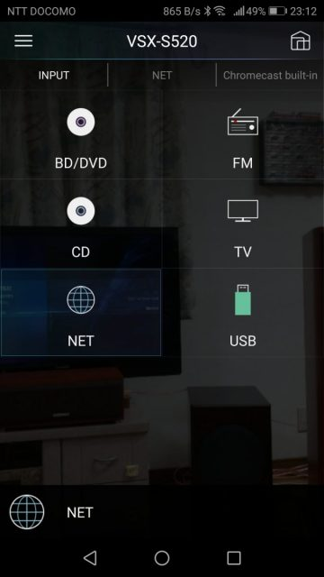 Pioneer Remote Appメニュー