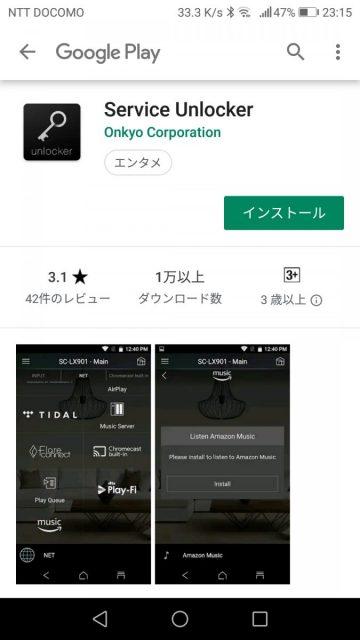 ONKYO Service Unlocker