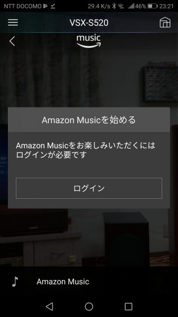 Pioneer Remote AppでAmazon Musicを始める「ログイン」