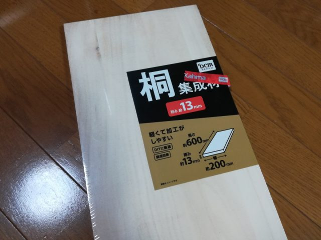 スピーカースタンド作成に使用した木版