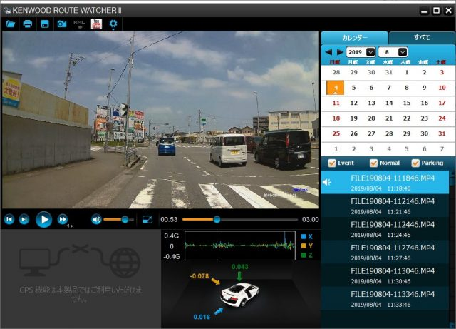 KENWOOD ROUTE WATCHER IIの画面