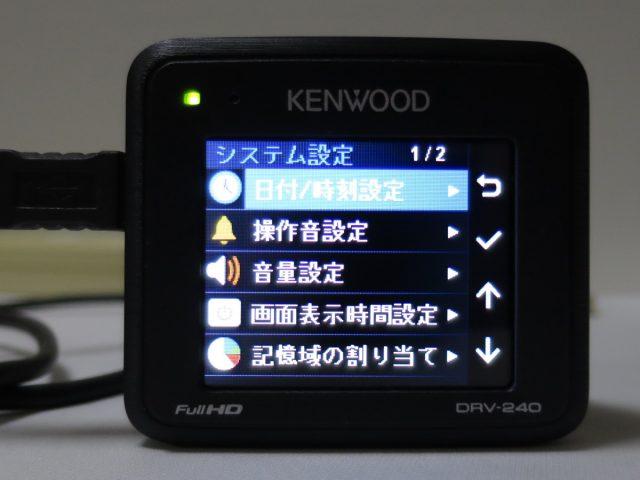 DRV-240のメニュー画面