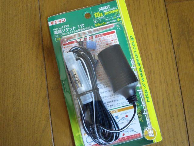 エーモン 電源ソケット 1554