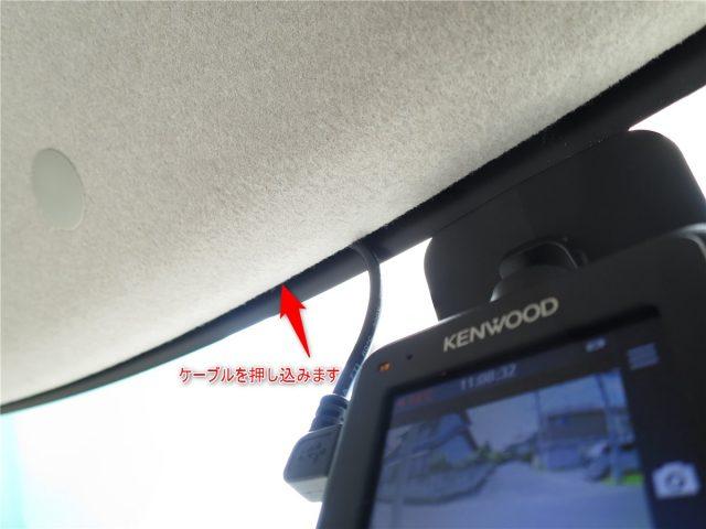 ドライブレコーダーの電源ケーブルの処理