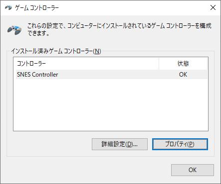 Windows10でSwitch用スーファミコントローラーを認識