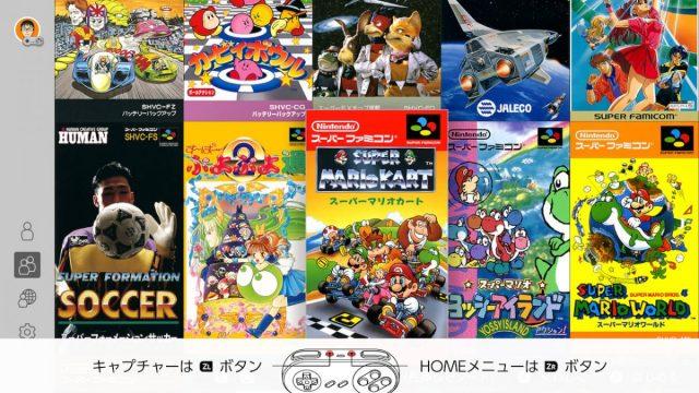 Nintendo Switch用スーパーファミコン