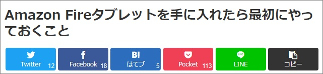 Cocoon SNSシェア数