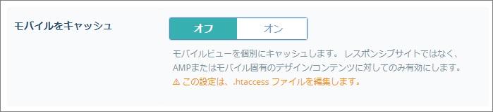 LiteSpeed Cacheプラグインのモバイルをオフに設定