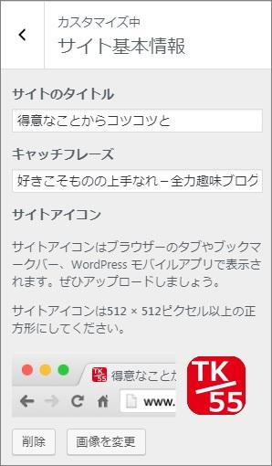 WordPressにファビコンを設定