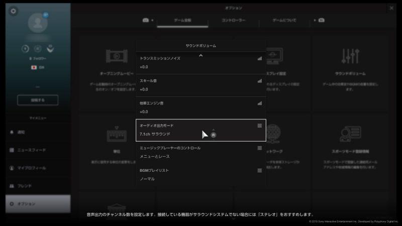 GT SPORT 7.1chサラウンド設定