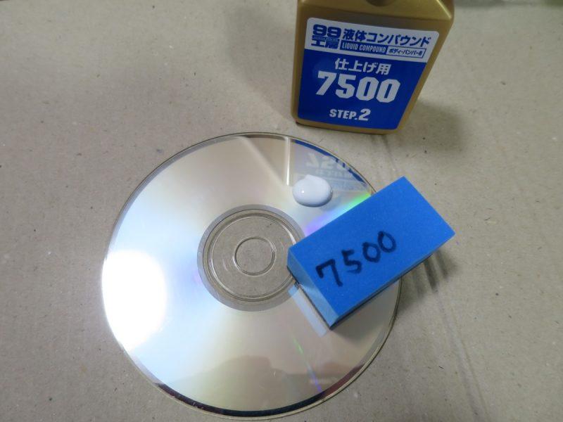 CDを7500番のコンパウンドで磨く