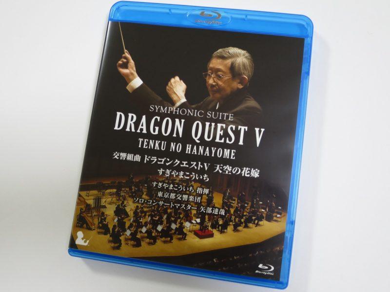 交響組曲「ドラゴンクエストV」天空の花嫁 Blu-rayのパッケージ