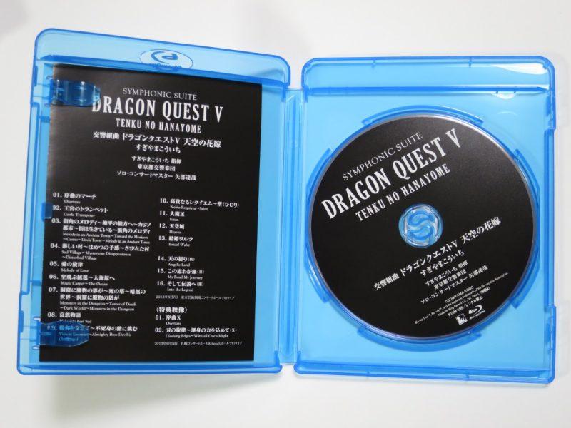 交響組曲「ドラゴンクエストV」天空の花嫁 Blu-rayの中