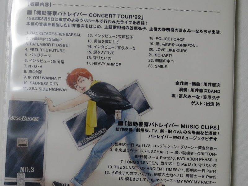 機動警察パトレイバー CONCERT TOUR'92パッケージ