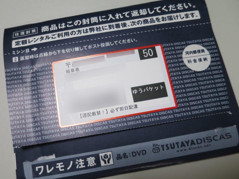 ツタヤディスカス レンタルDVDはゆうパケットで届く