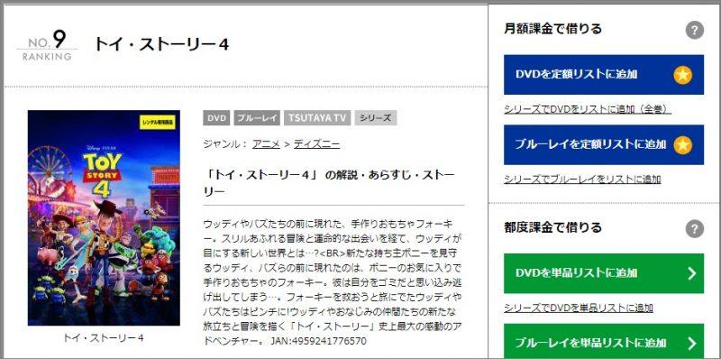ツタヤディスカス DVDを定額リストに追加