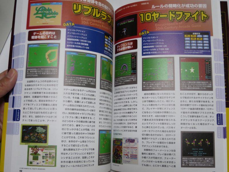 甦る 20世紀アーケードゲーム大全のページサンプル