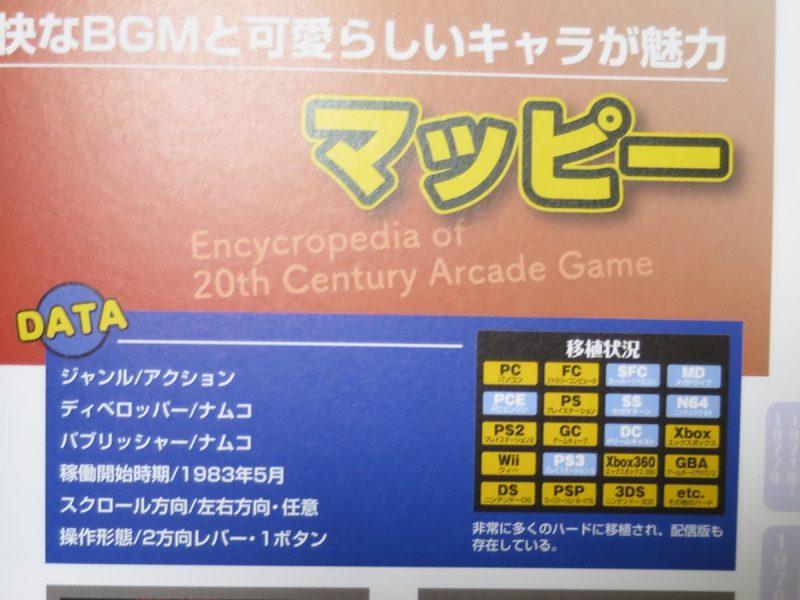 甦る 20世紀アーケードゲーム大全のページサンプル 移植状況