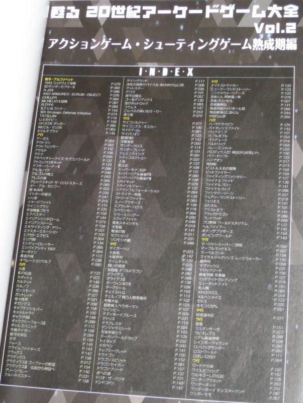 甦る 20世紀アーケードゲーム大全 Vol.2 アクションゲーム・シューティングゲーム熟成期編 収録タイトル(インデックス)