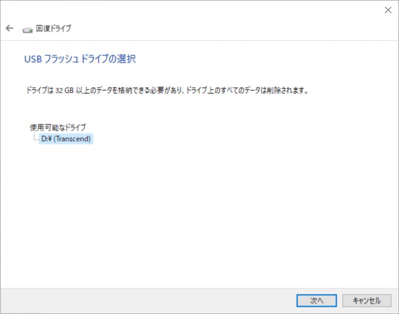 Windows10回復ドライブ作成手順5