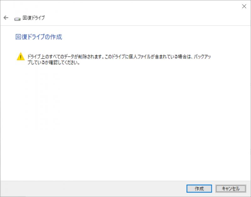 Windows10回復ドライブ作成手順6