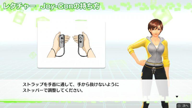 フィットボクシング Joy-Conの持ち方