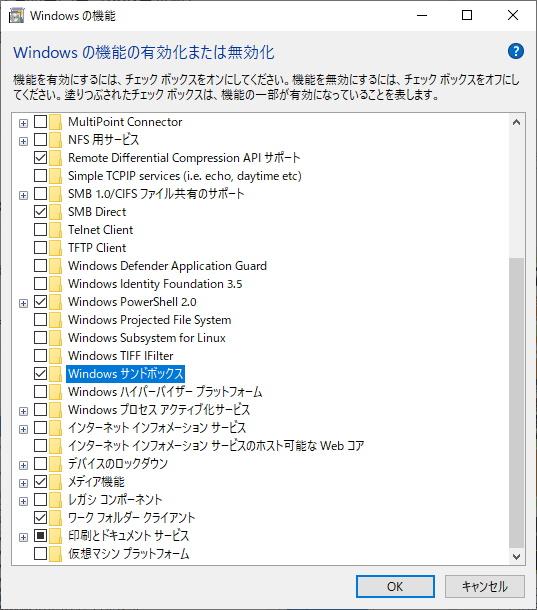 「Windows の機能の有効化または無効化」で「Windows サンドボックス」を有効化