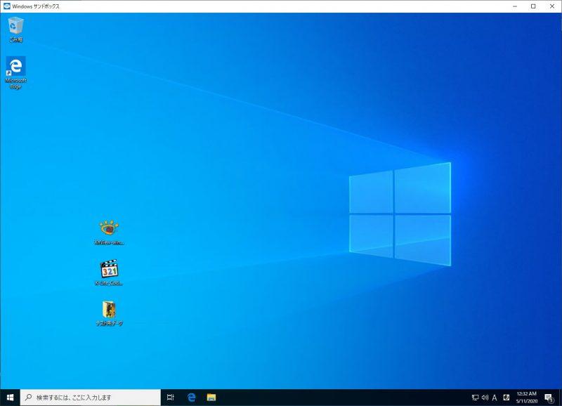 Windows Sandboxにファイルをコピー