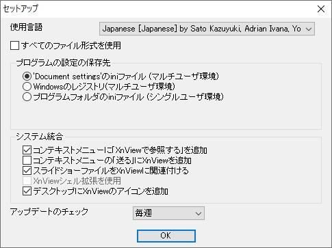 XnViewのセットアップ画面