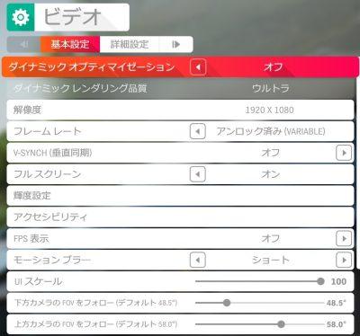 Forza Horizon 4のベンチマーク時のビデオ設定