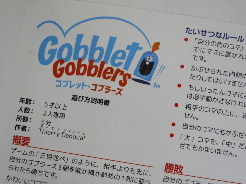 ゴブレット・ゴブラーズ日本語版 説明書