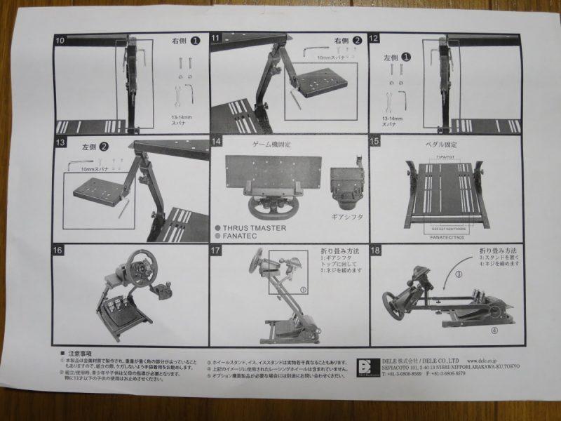 AP2 Racing Wheel Stand 組み立てマニュアル2