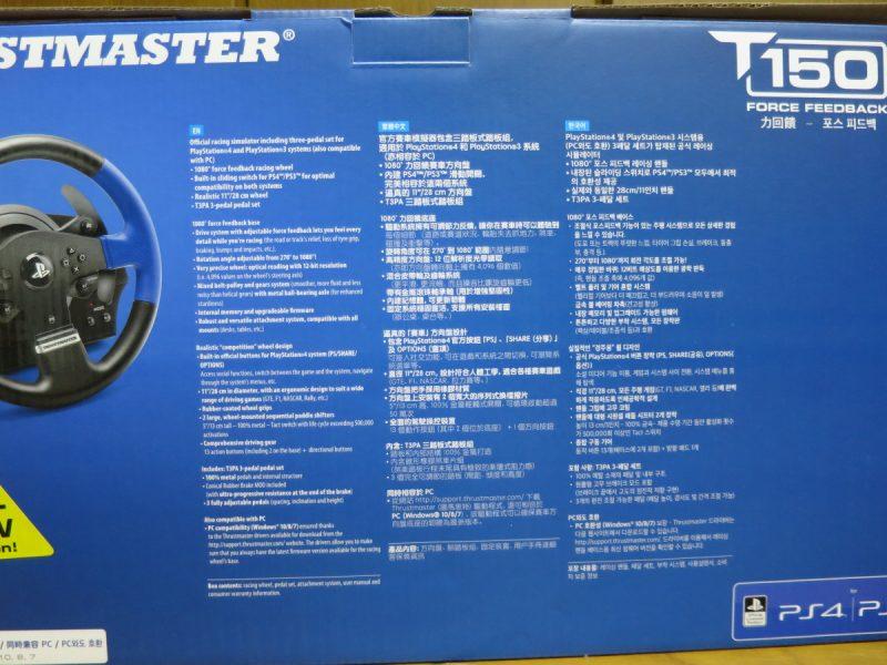 Thrustmaster T150 Proの箱背面