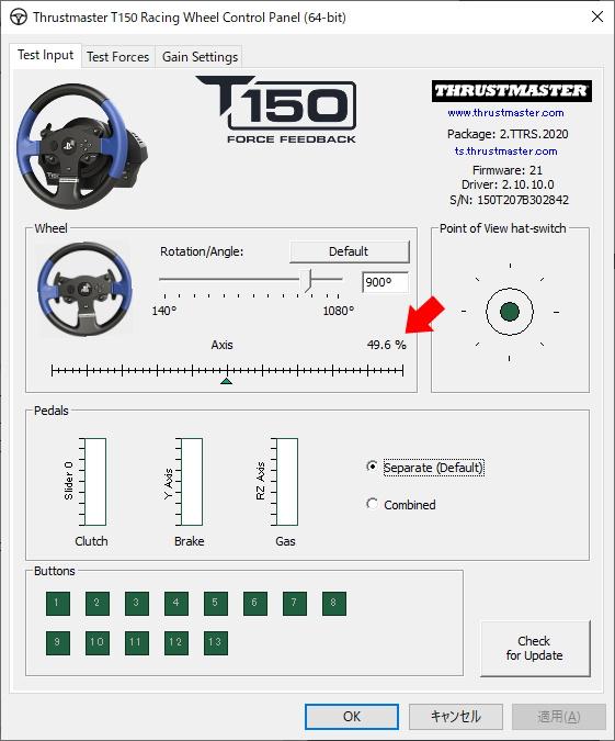 Thrustmaster T150 ハンドルセンターを確認
