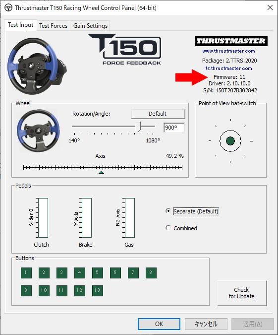 Thrustmaster T150のファームウェアアップデート 手順3