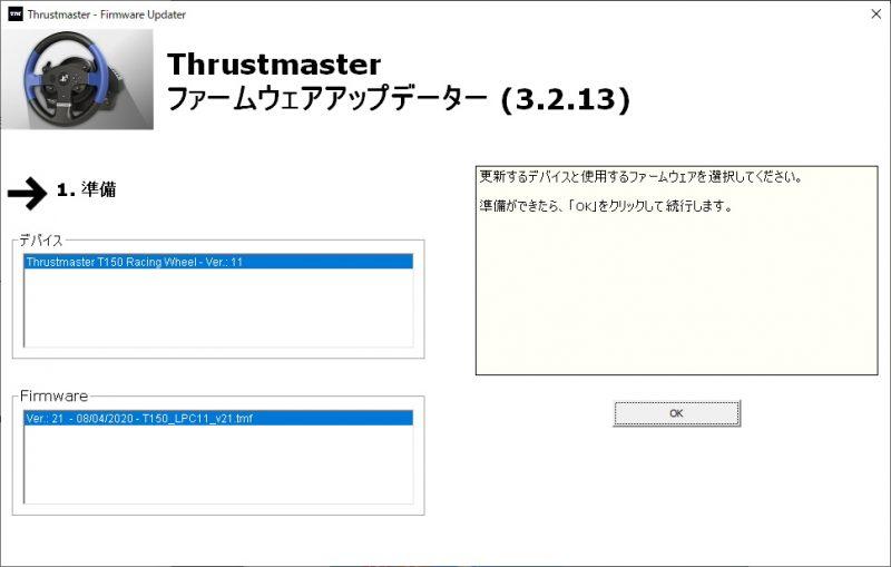 Thrustmaster T150のファームウェアアップデーター