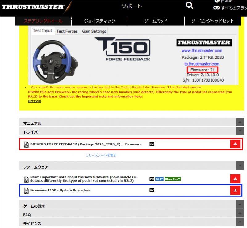 Thrustmaster T150 Proのサポートサイト